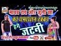 Madhav Rai Aur Juli Jha Ka Ghmashan Takkar//Madhav