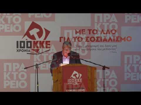 Ομιλία του Δημήτρη Κουτσούμπα στη Σάμο