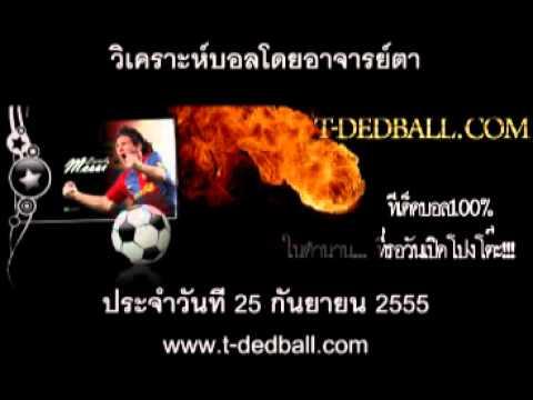 ทีเด็ดฟุตบอล วิเคราะห์บอล 25/10/2555