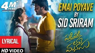 Emai Poyave Song with Lyrics -  Padi Padi Leche Manasu Songs | Sharwanand, Sai Pallavi | Sid Sriram