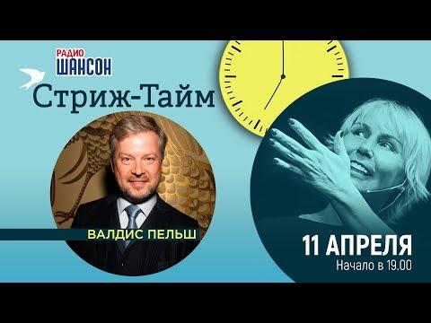 Валдис Пельш в гостях у Ксении Стриж («Стриж-тайм»)