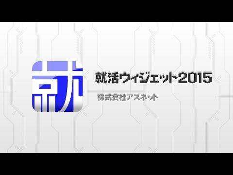 Video of 就活ウィジェット2016