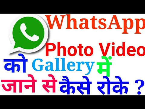 Whatsapp Ke Photo Aur Video Ko Gallery Me Jaane Se Kaise Roke ?