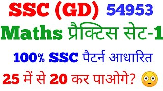 SSC GD MATHS MOCK TEST-1, SSC Constable gd online class, ssc gd practice set, ssc gd mock test hindi
