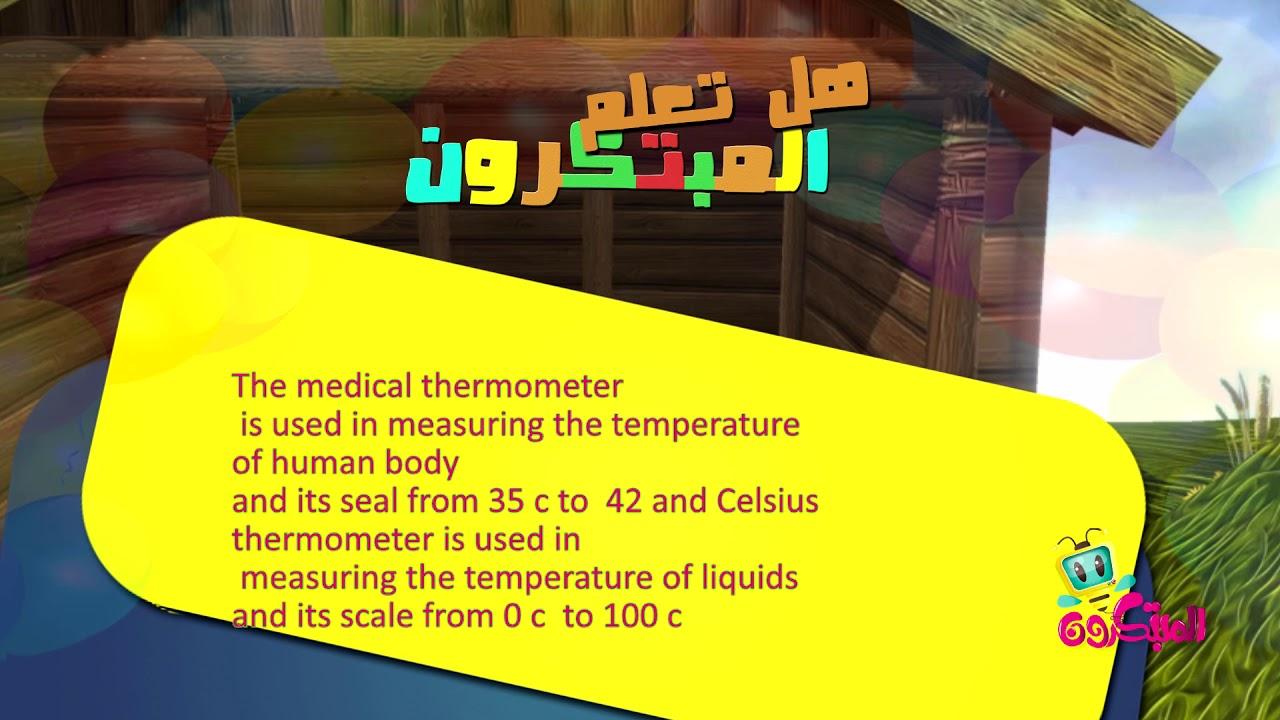 تعريف درس 6th -u2l2-en الترمومتر الطبي انجلش