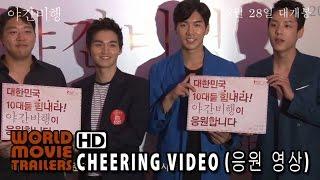 Nonton 야간비행 (Night Flight, 2014) 응원 영상 (Cheering Video) Film Subtitle Indonesia Streaming Movie Download