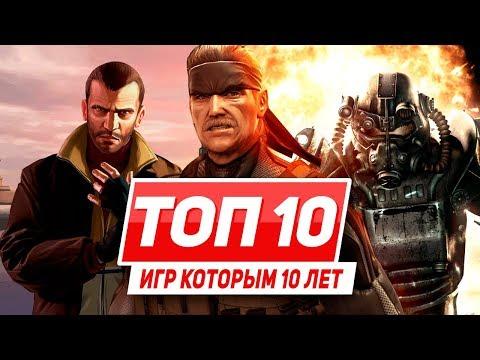 ТОП 10 игр, которым уже 10 лет