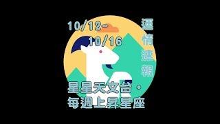 Video 星星天文台(上昇星座運勢速報)﹕上昇山羊(10/12-10/16) MP3, 3GP, MP4, WEBM, AVI, FLV Oktober 2017