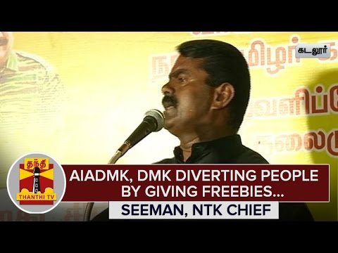 AIADMK-and-DMK-diverting-People-by-Giving-Freebies--Seeman-NTK-Chief--Thanthi-TV