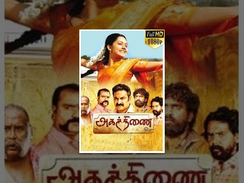 Agathinai DVD