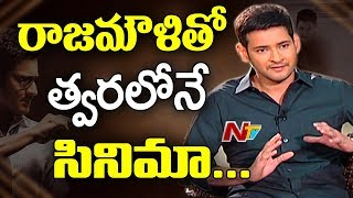 Mahesh Babu Comments About Doing a Movie With SS Rajamouli || #Spyder || NTV