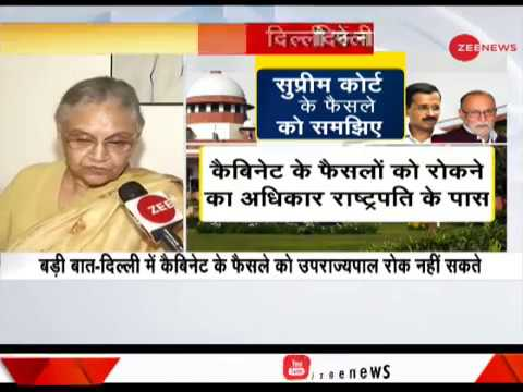 Supreme Court verdict on AAP vs LG: What former chief minister Sheila Dixit said