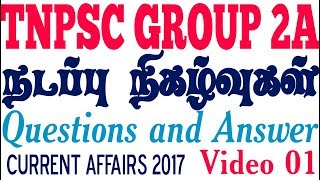 This video about TNPSC GROUP 2A Current Affairs latest questions and answer in Tamil ...its for TNPSC Group 2a paper exam preparation model questions and answer in tamil 2017 video 01exam guide all exam question and answer video current affairs