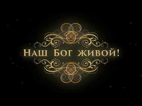 Наш Бог живой - DomaVideo.Ru
