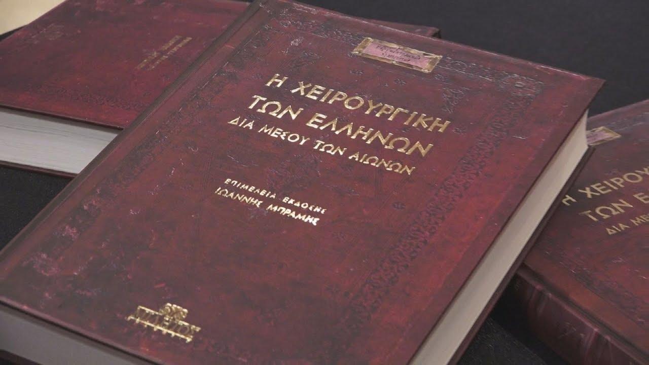 Παρουσίαση του βιβλίου του ομοτ. καθηγητή Χειρουργικής του ΕΚΠΑ Ιωάννη Μπράμη