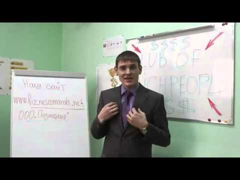 Отзыв о тренингах Белановского по увеличению дохода 12