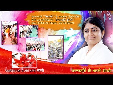 Indian Festival of colors Holi  celebration प्राकृतिक रंगों से खेलो होली Prernamurti Bharti Shriji