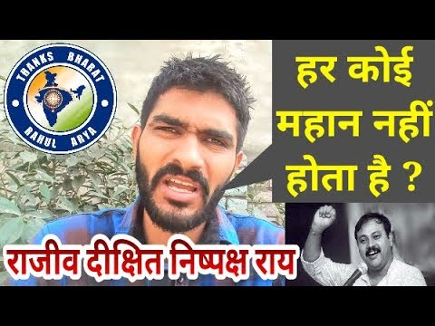 Rajiv Dixit In My Eyes | Rahul Arya