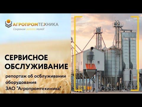 Гарантийное обслуживание зерносушильного оборудования Агропромтехника