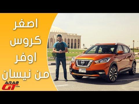 العرب اليوم - بالفيديو: تعرف على نيسان كيكس 2017