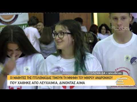 Μαθητές της Πτολεμαϊδας τιμούν τη μνήμη του μικρού ανδρόνικου | 13/05/2019 | ΕΡΤ