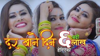 दर खाने दिन Dar Khane din | Sunita Dulal