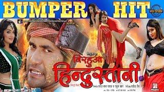 Video Nirahua Hindustani | Blockbuster Full Bhojpuri Film | Bhojpuri Full Film MP3, 3GP, MP4, WEBM, AVI, FLV Juli 2018