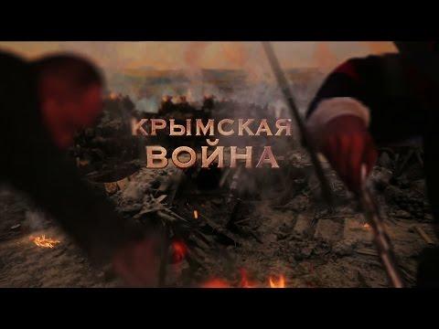 КРЫМСКАЯ ВОЙНА - DomaVideo.Ru