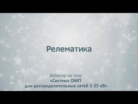 Итоги вебинара «Система ОМП для распределительных сетей 3-35 кВ»