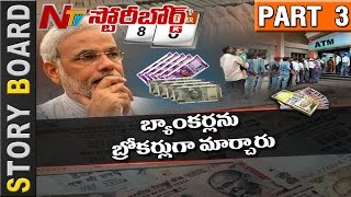 did centre fail in demonetisation process story board part 3 ntv