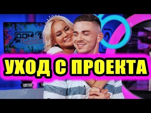 Дом 2 новости 29 июня 2018 (29.06.2018) Раньше эфира - DomaVideo.Ru