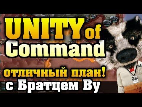 Кровь дедов в Unity Of Command с Братцем Ву HD
