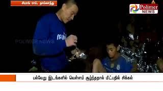 Video தாய்லாந்தில் குகையில் சிக்கி இருந்த 13 பேரும் வெற்றிகரமாக மீட்பு | #Thailand #Cave Rescue MP3, 3GP, MP4, WEBM, AVI, FLV Juli 2018
