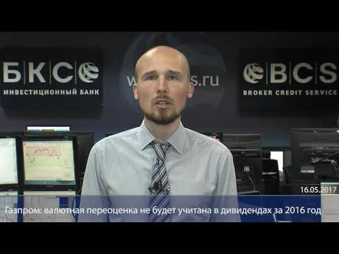Путин прокомментировал размер дивидендов «Газпрома»