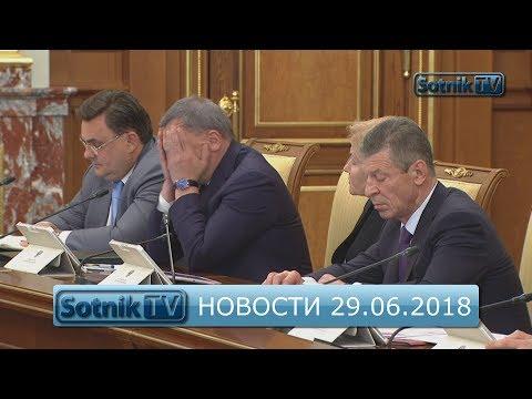 ИНФОРМАЦИОННЫЙ ВЫПУСК 29.06.2018
