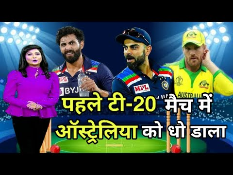 IND VS AUS 1st T20 Match Full Highlights: India vs Australia, Rvinder Jadeza, Rahul,Natrajan,Chahal