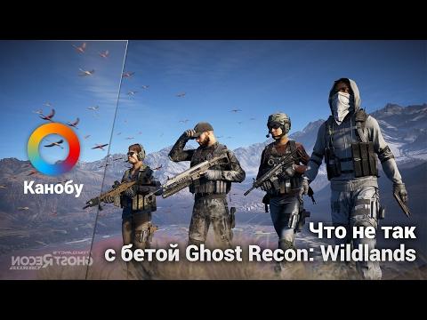 Что не так с бетой Ghost Recon: Wildlands