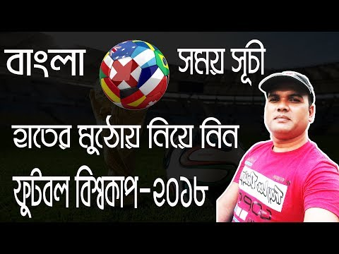 Football World Cup 2018 Time Schedule In Bangla
