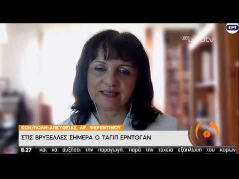 Στις Βρυξέλλες ο Ερντογάν | 09/03/2020 | ΕΡΤ