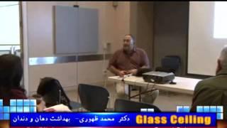 بهداشت دهان و درمان 3- دکتر ظهوری