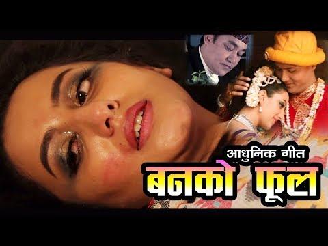 (Ban Phool by Durga Pariyar म त हजुर बनको फूल    Ramesh B.G.    Suresh Adhikari - Duration: 5 minutes, 6 seconds.)