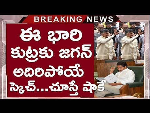 Jagan Revealed Excellent Strategy On Ap Governement Plans | Chandrababu | Tdp,Ysrcp
