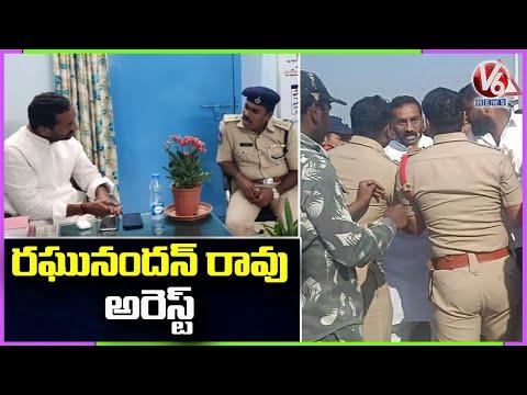 Police Arrested BJP MLA Raghunandan Rao | Etigadda Kistapur Issue | Siddipet |