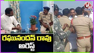 Police Arrested BJP MLA Raghunandan Rao   Etigadda Kistapur Issue   Siddipet  
