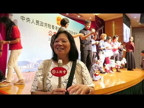 20190518-19 中聯辦公眾開放日(工聯專場)