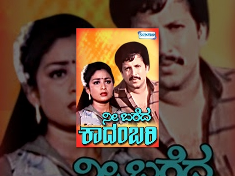 Nee Bareda Kadambari | Kannada Full Movie | Kannada Movies Full | Vishnuvardhan Movies | Sundarraj