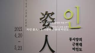 2021 전시공간 활성화 지원 사업 '자인 姿人 - 동서양의 근현대 미인도'