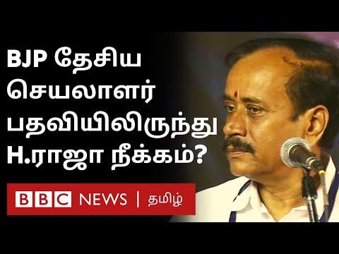 H.Raja பதவி நீக்கம்? BJP தேசிய நிர்வாகிகள் பட்டியலில் தமிழர்களுக்கு இடமில்லை   Tamil Nadu BJP  