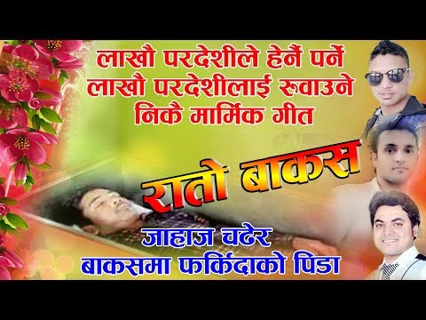 (जति सुन्यो उति आखा रसाउने ||रातो बाकसमा|| New Nepali Pardeshi Song 2074 ...11 min.)