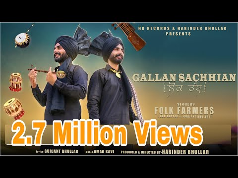 Gallan Sachhian (full Video) ਲੋਕ-ਤੱਥ | Folk Farmers | Gur Buttar & Gurjant Bhullar | Hb Records